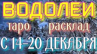 ГОРОСКОП ВОДОЛЕИ С 14 ПО 20 ДЕКАБРЯ НА НЕДЕЛЮ.2020