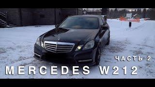 ОТЗЫВ о моей машине МЕРСЕДЕС Е W212, ЧАСТЬ 2