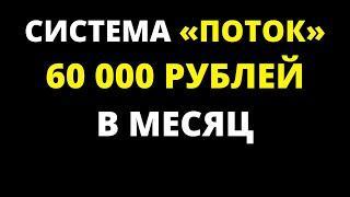 СИСТЕМА ЗАРАБОТКА В ИНТЕРНЕТЕ ОТ 2000 РУБЛЕЙ В ДЕНЬ! КАК ЗАРАБОТАТЬ 60000 РУБЛЕЙ В МЕСЯЦ!