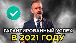 СИЛЬНЕЙШАЯ МОТИВАЦИЯ 2021   Бесценные советы – Джордан Питерсон