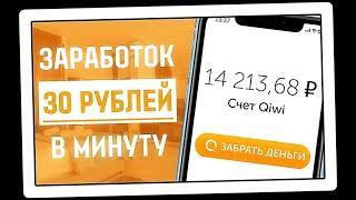 как заработать деньги в интернете подростку 13 лет без вложений в россии без вложений