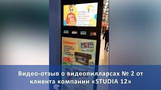 Видео отзыв о видеопилларсах №2 от клиента компании 'STUDIA 12'