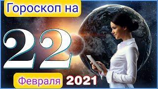 Гороскоп на завтра 22 Февраля 2021 для всех знаков зодиака. Гороскоп на сегодня 22 Февраля 2021