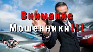 АВТОРАЗВОД! Внимание мошенники!!! РАЗВОД при покупке/продаже б/у авто. [2020]