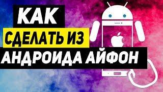 Как сделать из андроида айфон/как из xiaomi сделать iphone