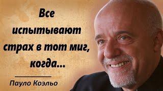 Пауло Коэльо - цитаты, которые вдохновят вас на перемены в жизни!