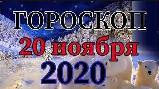 Гороскоп на завтра 20 ноября 2020 года для всех знаков зодиака. Гороскоп на сегодня 20 ноября.