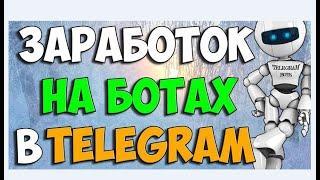 ТЕЛЕГРАМ БОТ// ДЛЯ ЗАРАБОТКА ДЕНЕГ// БЕЗ ВЛОЖЕНИЙ