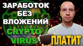Crypto Virus Платит / Заработок без вложений / заработок в интернете / как заработать без вложений