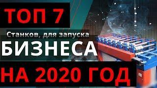 ТОП 7 СТАНКОВ ДЛЯ БИЗНЕСА НА 2020 ГОД.Станки для бизнеса 2020.Бизнес идеи по новому.Идеи для бизнеса