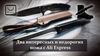Два интересных и недорогих ножа с AliExpress