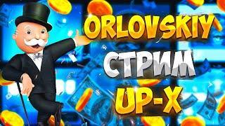 ORLOVSKIY ГРАБИТ UP-X + ПРОМОКОД #4
