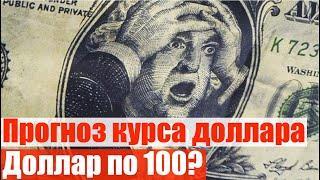 Прогноз курса доллара на март 2020. Доллар рубль прогноз. Курс рубля. Стоит ли покупать доллары 2020