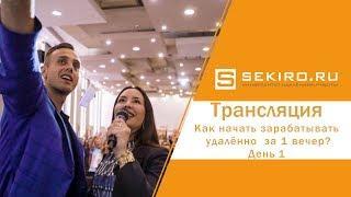 Бесплатный курс «Как начать зарабатывать удалённо за 1 вечер?» 9-10.10 в 12.00 по Москве