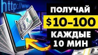 ПЛАТЯТ $100 за 10 МИНУТ работы с ТЕЛЕФОНА ★ Как заработать деньги в интернете без вложений