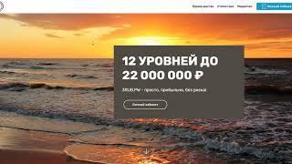 СТАБИЛЬНЫЙ ЗАРАБОТОК В ИНТЕРНЕТЕ ВХОД 3 РУБ ВЫХОД 22 000 000