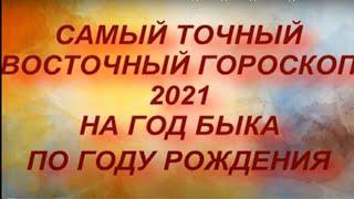 ВОСТОЧНЫЙ / КИТАЙСКИЙ / ГОРОСКОП НА 2021 ГОД ПО ГОДУ РОЖДЕНИЯ. ГОД БЕЛОГО МЕТАЛЛИЧЕСКОГО БЫКА.