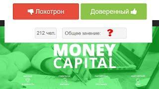 Money-Capital - Очередной развод от блогеров?