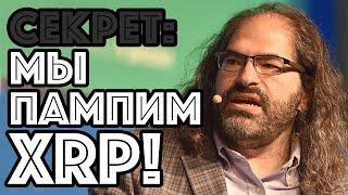 РУКОВОДСТВО RIPPLE ГОТОВИТ РОСТ XRP! ГОТОВЬТЕСЬ! | Новости криптовалюта Риппл Рипл XRP Ripple