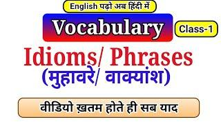 Vocab (Class-1) Idioms and Phrases(I), Delhi POLICE English, SSC CPO,CGL,CHSL,AIR FORCE X,Y GROUP