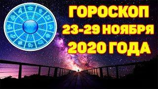 ГОРОСКОП НА НЕДЕЛЮ 23-29 НОЯБРЯ 2020 ГОДА ДЛЯ ВСЕХ ЗНАКОВ ЗОДИАКА