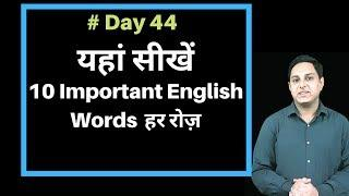 Day 44 Daily online English Vocabulary Course | Learn 10 Words Daily with Meaning and flash card