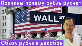 Обвал рубля в декабре новые санкции США прогноз курса доллара евро рубля валюты на декабрь 2019