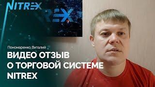 Видео отзыв о торговой системе NITREX | Пономаренко Виталий