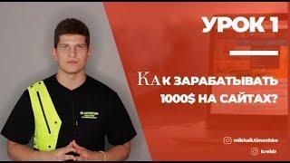 Урок 1: Как зарабатывать 1000$ на сайтах?/ урок от Алины Kreida и Миши Тимочко