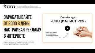 Честный отзыв от Александра Жук на Курс по Заработку Специалист РСЯ Посмотрел-Повторил-Заработал