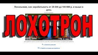 Заработок на обменниках в автоматическом режиме - ЛОХОТРОН!