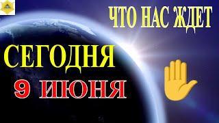 ГОРОСКОП НА 9 ИЮНЯ 2021 ГОДА.ГОРОСКОП НА СЕГОДНЯ.КАК СЛОЖИТСЯ ДЕНЬ И ЧТО НАМ ОЖИДАТЬ СЕГОДНЯ 9 ИЮНЯ?