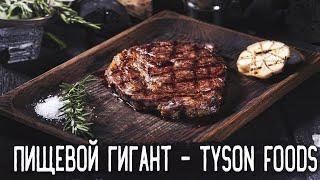 Tyson Foods (TSN) - Дивиденды, Оценка, Перспективы   Оценка - ?/10
