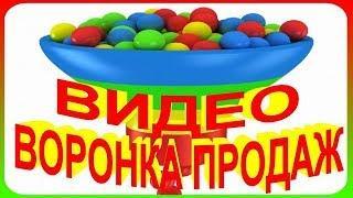 Видео-Воронка Продаж. Новинка 2019. Алексей Морусов