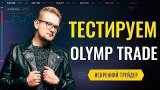 Olymp Trade | Стратегии | Заработок для новичков | Искренний Трейдер