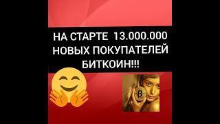 БИТКОИН – 13.000.000 НОВЫХ ПОКУПАТЕЛЕЙ СКОРО!  BTC –ХАЛВИНГ И МИЛЛИАРДЫ НОВЫХ ДОЛЛАРОВ ДЛЯ Bitcoin!
