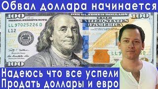 Обвал доллара начинается девальвация прогноз курса доллара евро рубля валюты нефти на ноябрь 2020