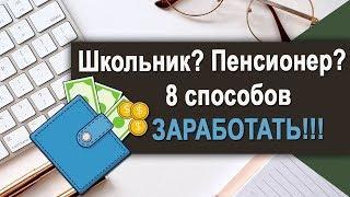 Как заработать в интернете школьнику и пенсионеру | 8 способов заработка в интернете