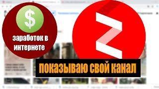 Заработок на Яндекс Дзен - показываю свой канал и доход