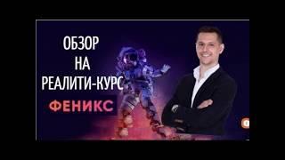 Реалити курс Феникс от Алексея Дощинского