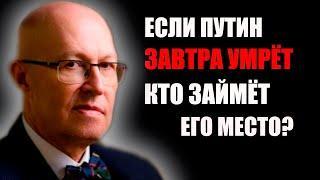 Если Путин завтра умрёт Валерий Соловей!