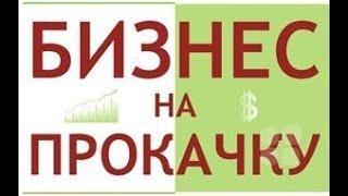 01 10 2020 часть2 тема Возражение - спикер Лилия Счастливая