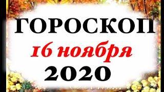 Гороскоп на завтра 16 ноября 2020 года для всех знаков зодиака. Гороскоп на сегодня 16 ноября 2020 г