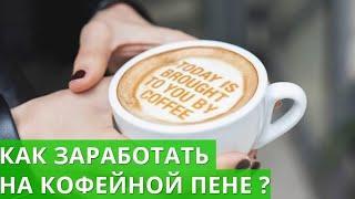 Бизнес идея 2021 - Печать на кофе: Принтер для печати на кофе с Алиэкспресс | Кофейный принтер