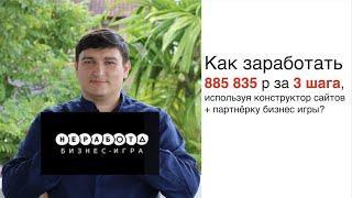 Как заработать 885 835 рублей за 3 шага, используя конструктор сайтов + партнёрку бизнес игры?