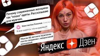 ЯНДЕКС ДЗЕН ПРОТИВ ЖЕНЩИН