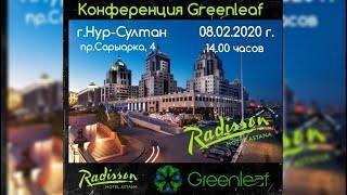 Первая конференция компании Greenleaf (Гринлиф) в Отеле Рэдиссон Астана