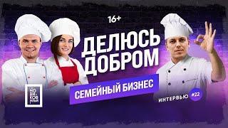 Ресторанный БИЗНЕС - ДОБРО!