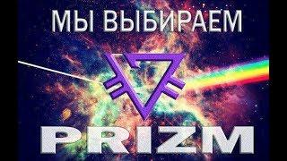 Prizm Space Bot понятная презентация и полный обзор платформы внутри Telegram