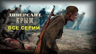Диверсант Крым Русский сериал 2020 в хорошем качестве